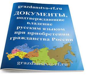 Документы, подтверждающие владение русским языком при приобретении гражданства России