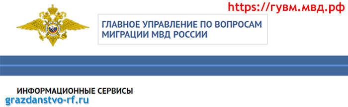 ГУВМ МВД РФ официальный сайт, ранее ФМС России)