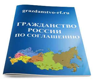 Гражданство по соглашению