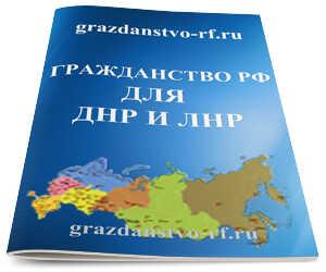Гражданство РФ для ДНР и ЛНР