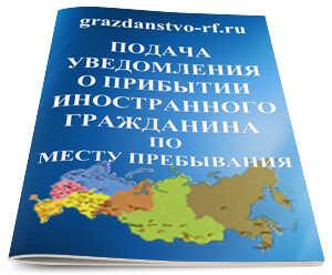 Подача уведомления о прибытии иностранного гражданина в место пребывания
