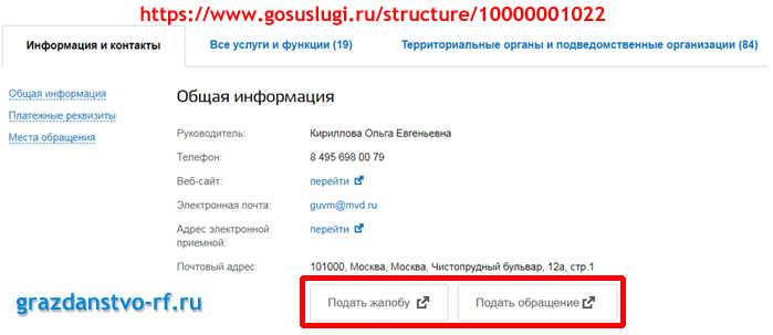 Подать жалобу на официальном сайте МВД РФ через Госуслуги