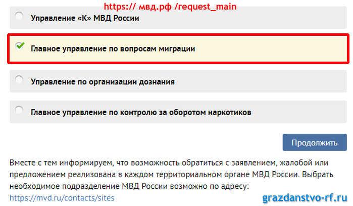 Подать жалобу на официальном сайте МВД РФ