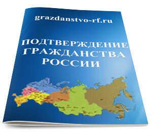 Сертификат по русскому языку для гражданства рф в спб