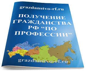 Получение гражданства РФ по профессии
