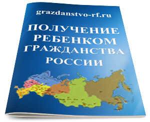 Получение ребенком гражданства РФ