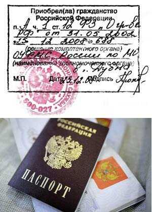 Получение гражданства чехия