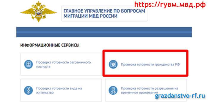 Проверка готовности гражданства РФ онлайн