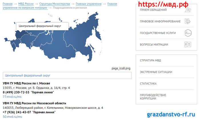 Проверка готовности гражданства РФ у инспектора