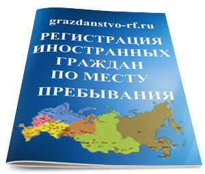 Как производится временная регистрация иностранных граждан в России по месту их пребывания?