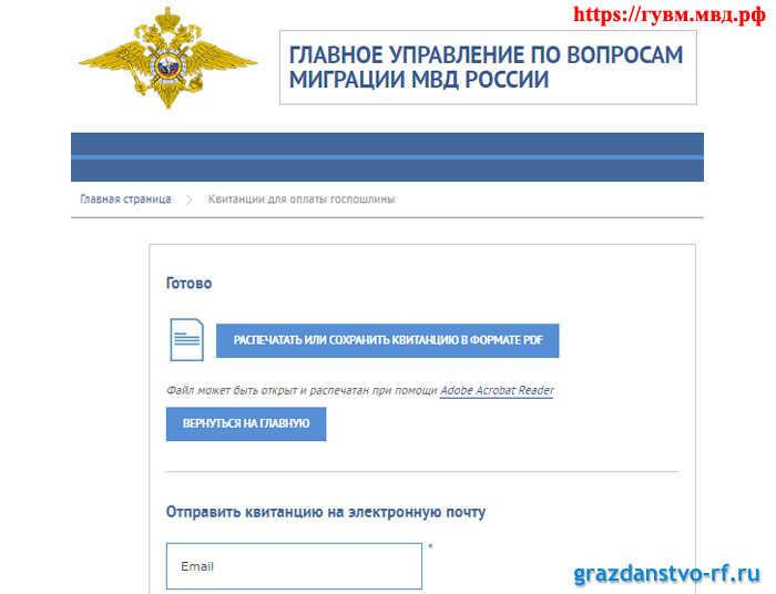 Реквизиты для оплаты госпошлины на гражданство РФ
