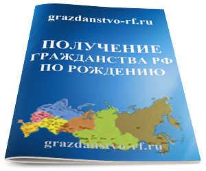 Способы приобретения гражданства РФ по рождению