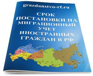 Срок постановки на миграционный учет граждан украины временная регистрация печати