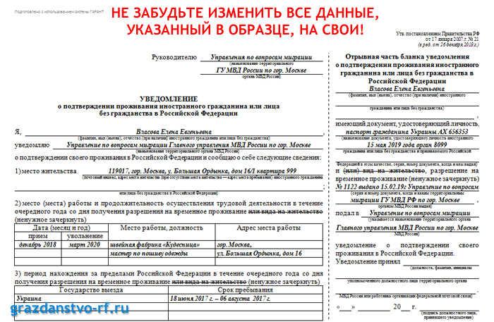 Изображение - Ежегодное уведомление о подтверждении проживания по рвп Uvedomlenie-o-podtverzhdenii-prozhivanija-v-RF-obrazec1