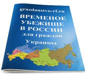 Временное убежище в РФ для граждан Украины