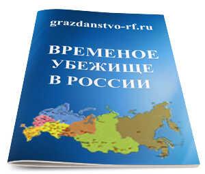Документы для временного убежища в РФ