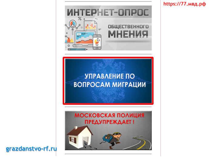 Задержка выдачи вида жительство Москва