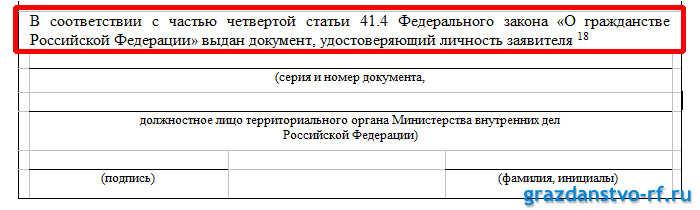 Изображение - Заявление на принятие в гражданство рф Zayavlenie-na-grazhdanstvo-RF-grafa