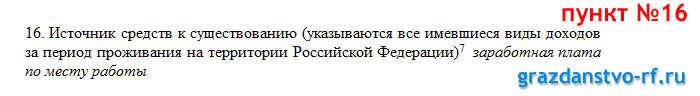 Изображение - Заявление на принятие в гражданство рф Zayavlenie-na-grazhdanstvo-RF-p16