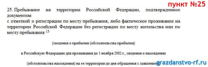 Изображение - Заявление на принятие в гражданство рф Zayavlenie-na-grazhdanstvo-RF-p22