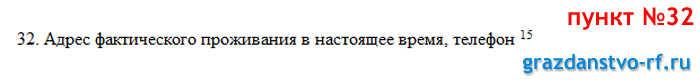 Изображение - Заявление на принятие в гражданство рф Zayavlenie-na-grazhdanstvo-RF-p26