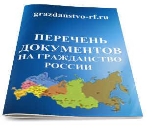 Проверить решения на гражданство по переселению новокузнецк