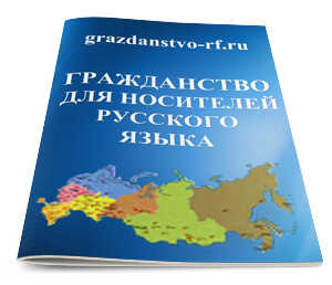Гражданство для носителей русского языка