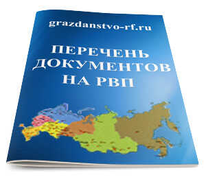 Перечень документов на РВП