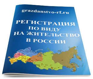 Срок проживания белорусов по временной регистрации для подачи заявления на вид жительство