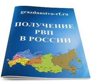 Получение разрешения на временное проживание (РВП) в России
