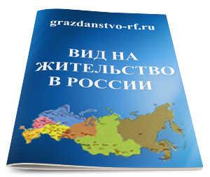 Получение иностранным гражданином вида на жительство в РФ