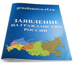 Заявление на гражданство РФ