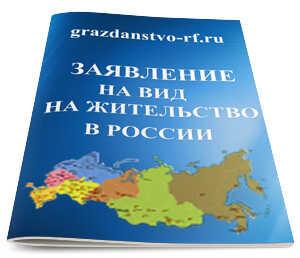 Заявление на вид на жительство в РФ