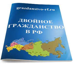 Получение двойного гражданства в россии