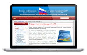Гражданство россии оформление