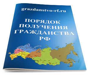 Порядок получения гражданства РФ