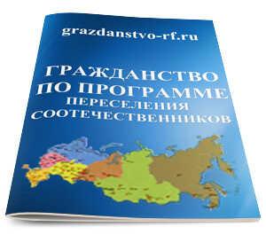 Заявление На Гражданство По Программе Переселения Соотечественников Образец - фото 8